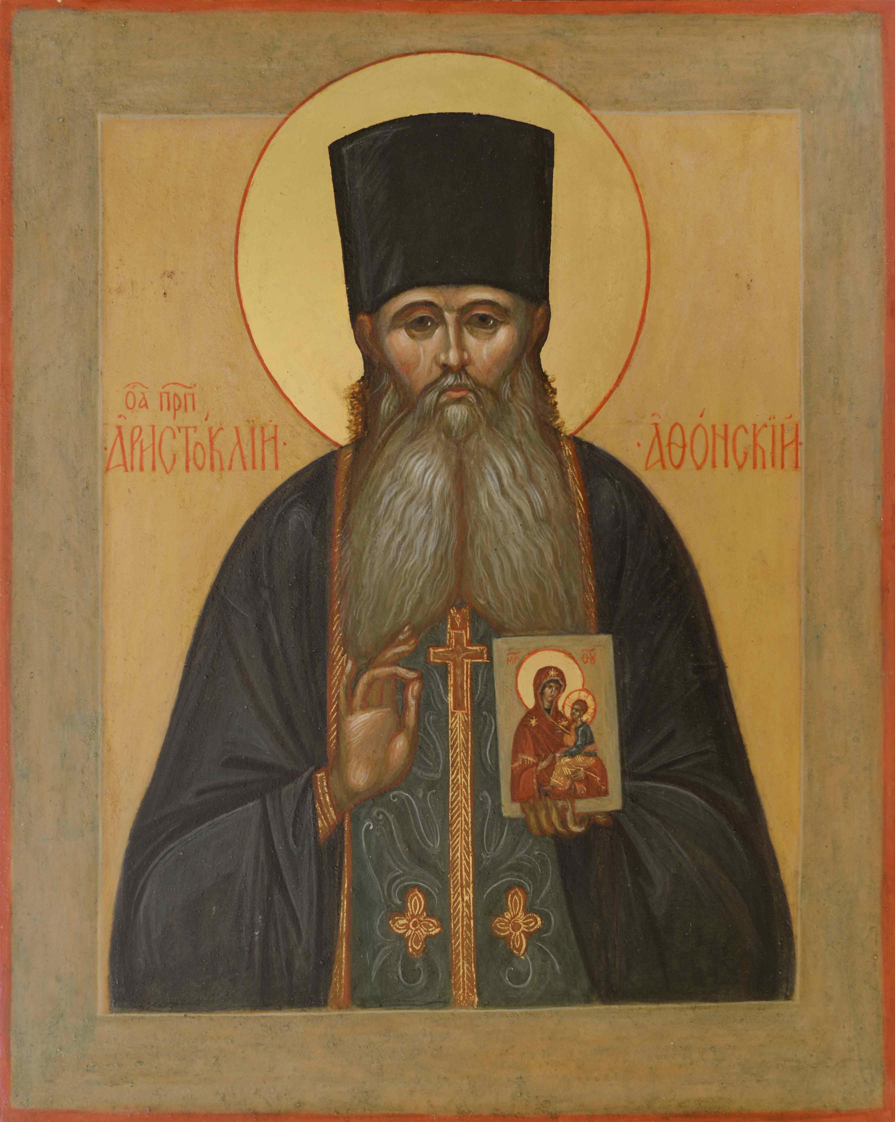 Преподобный Аристоклий, старец Московский (Амвросиев)