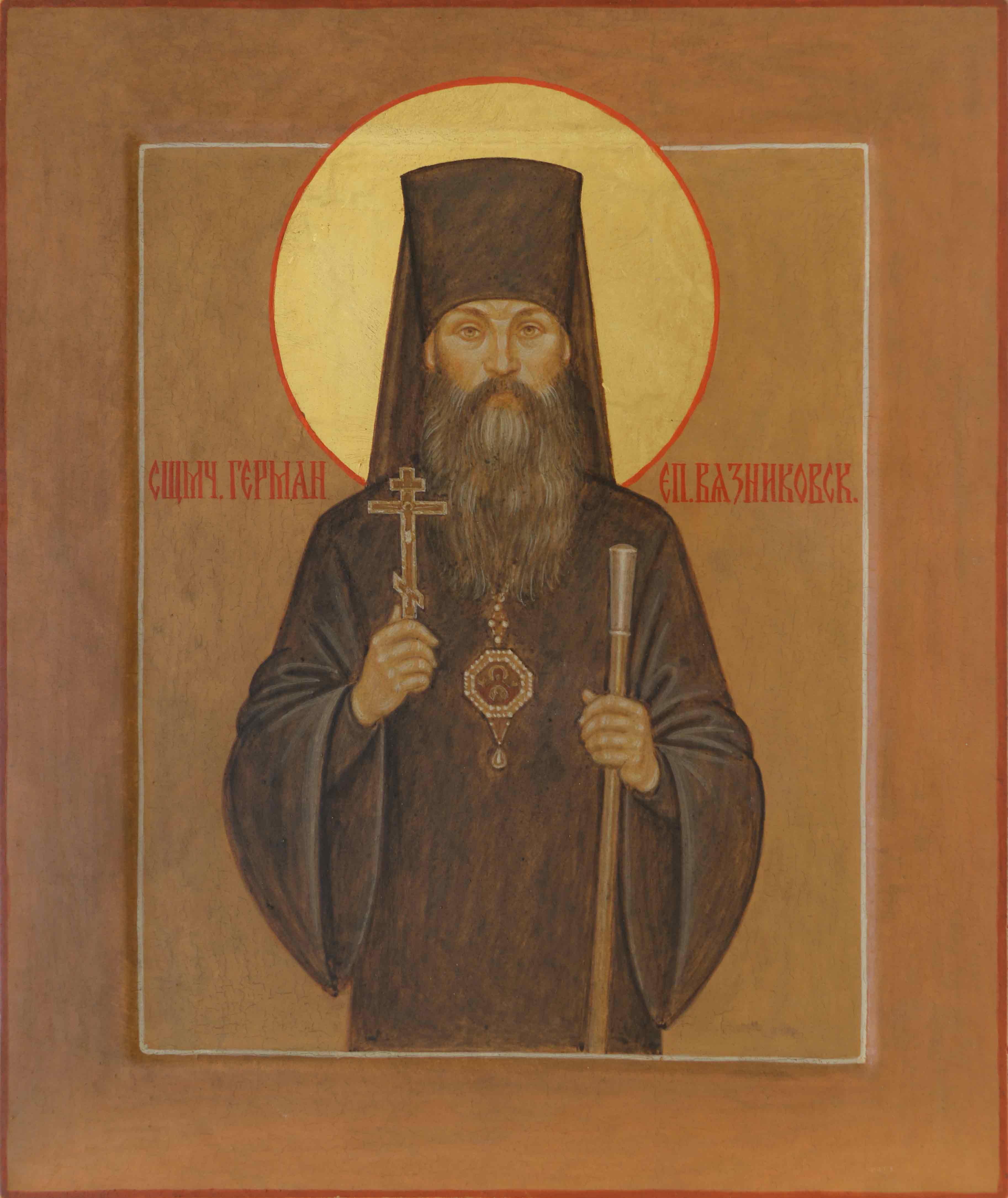 Священномученик Герман, епископ Вязниковский